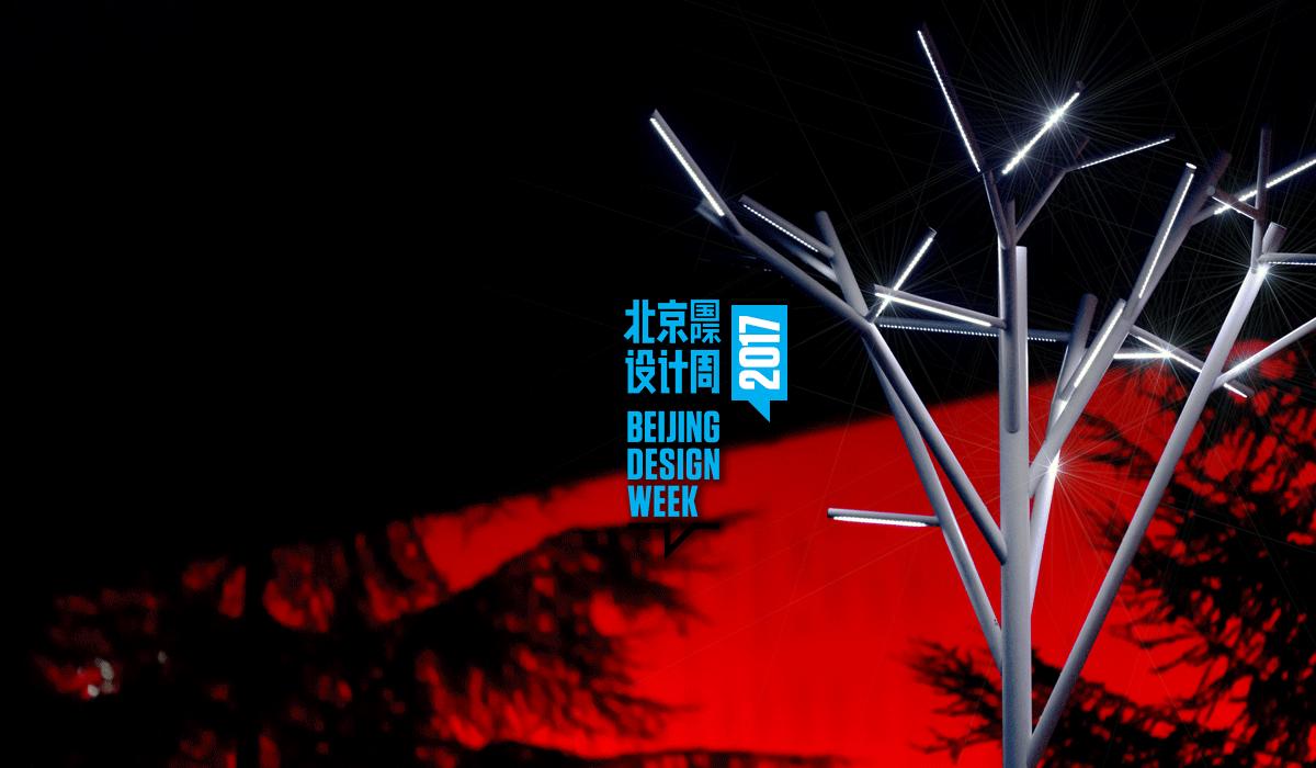 Beijing Design Week 2017